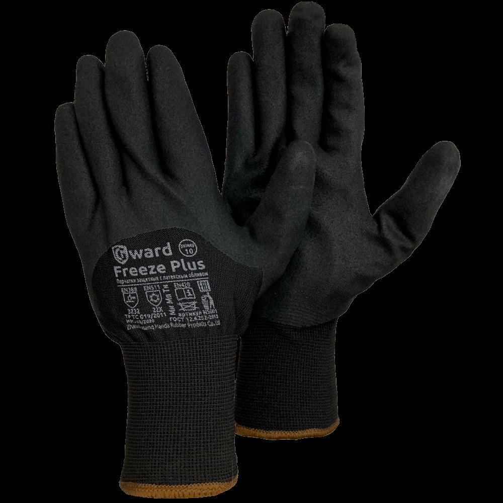 Перчатки двойные зимние со вспененным нитрилом Gward Freeze Plus